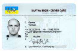 Чип карта